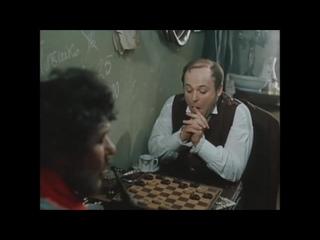 """Чичиков и Ноздрёв за игрой в шашки. """"Давненько не брал я в руки шашек!"""". """"Мёртвые души"""". 1984 HD"""