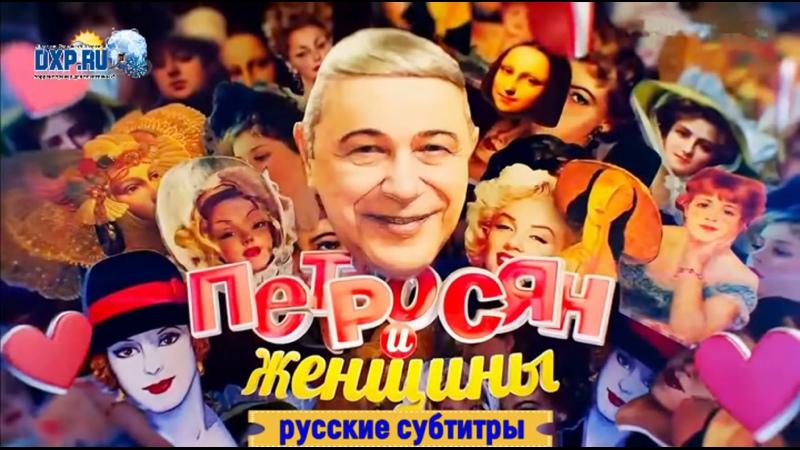 Петросян и женщины 2021 Россия документ шоу субтитры