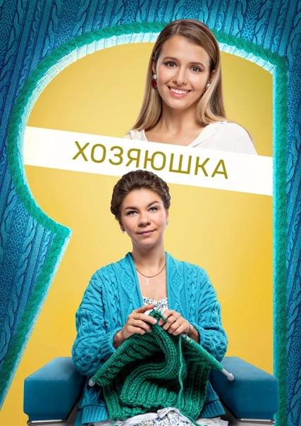 Любовь Аксенова на персонажных постерах комедийного сериала «Настя, соберись!»