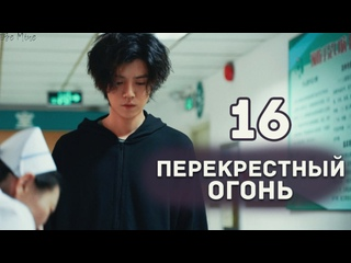 рус.саб Перекрёстный огонь (16/36)