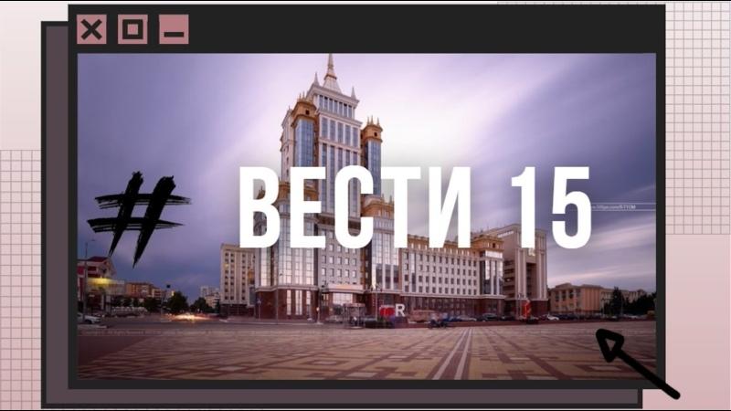 Вести 15 Выпуск №6