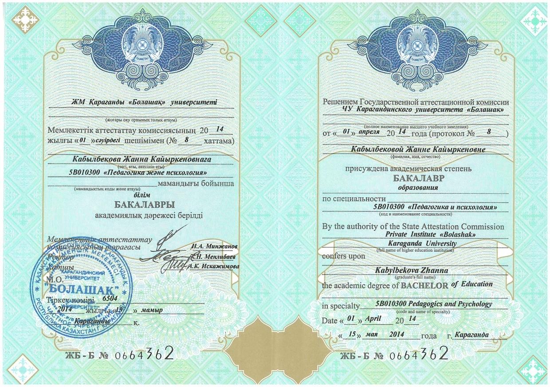 Диплом бакалавра  педагогики и психологии  Ж.К. Кабылбековой