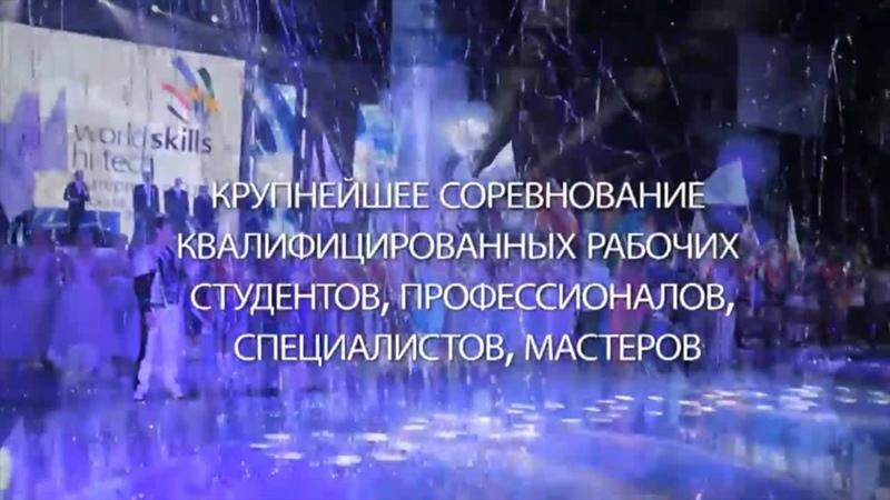 История и перспективы развития движения Молодые профессионалы России