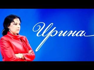 «Ирина» Документальный фильм