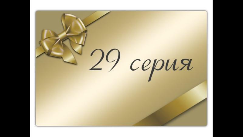 1000 millones capitulo 29 Любовь удачливых 29 серия