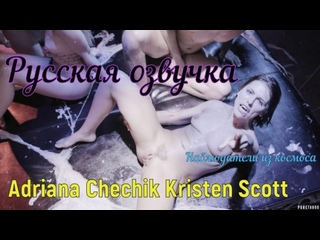 Adriana Chechik Kristen Scott - Наблюдатели из космоса (brazzers, sex, porno, мамка, на русском,порно, мультики,русская озвучка)