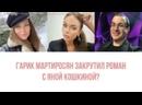 Гарик Мартиросян закрутил роман с Яной Кошкиной По слухам, пара вместе уже больше года