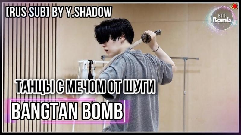 РУС САБ RUS SUB BTS Bomb Практика танца с мечом Шуги для Daechwita BTS 방탄소년단