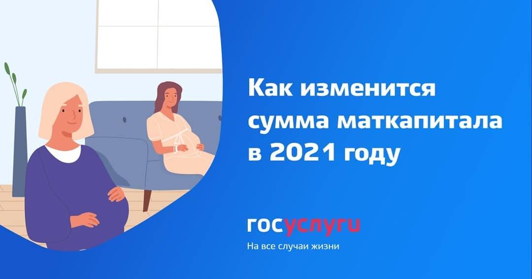 Портал Госуслуг сообщает, как изменится сумма материнского (семейного) капитала в 2021 году