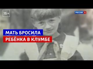 Родила и оставила в клумбе — «Андрей Малахов. Прямой эфир» — Россия 1