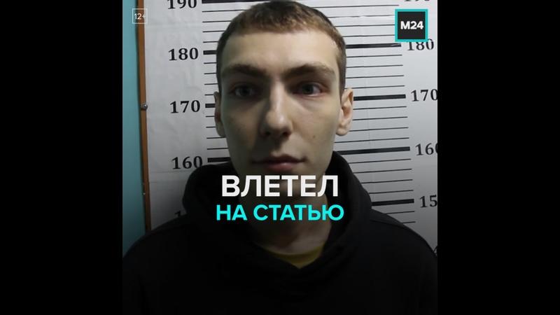 Гонщику с Дворцовой набережной грозит до 7 лет лишения свободы Москва 24