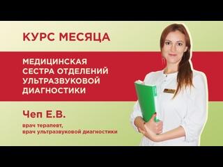 КУРС МЕСЯЦА: Медицинская сестра отделений ультразвуковой диагностики