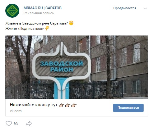 Как мы получили 1351 подписчика «Вконтакте» по 7₽ за 1 месяц для MRMAG.RU, изображение №13