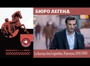 КИНОЛИКБЕЗ Бюро легенд