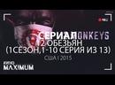 Кино 12 обезьян 1 сезон, 1-10 серия из 13 2015 MaximuM