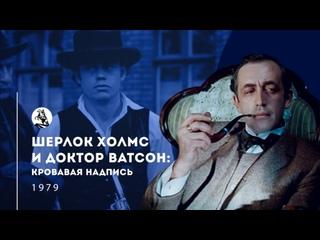 Приключения Шерлока Холмса и доктора Ватсона в HD. Серия 2. Кровавая надпись.1979
