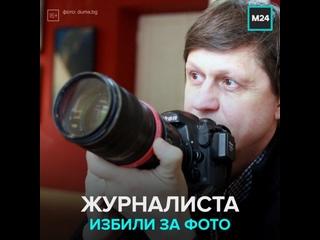 Фотокорреспондента газеты избили за снимок обменника — Москва 24