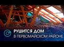 Начали капремонт и не закончили коммунальная лотерея в Новосибирске