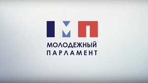 Началось формирование состава районного Молодежного парламента