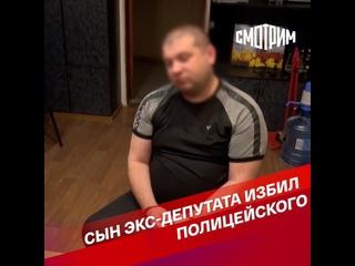 Сын экс-депутата избил полицейского и снял об этом ролик