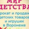 """Прокат детских товаров """"МИР ДЕТСТВА"""" г. Воронеж"""