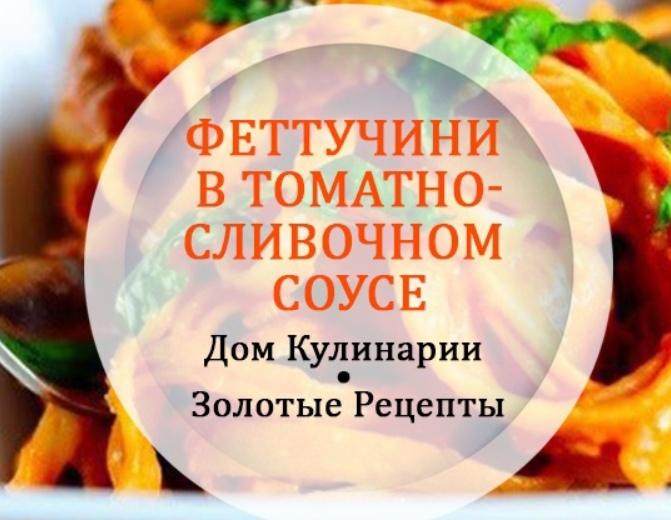 Феттучини в томатно-сливочном соусе