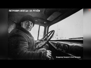 ПЕТРОВИЧ ВСЕГДА ЗА РУЛЁМ (Владимир Захаров - Олег Ветошев)