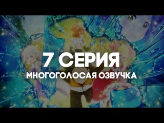 [AniRise] 7 серия | Re:Zero. Жизнь с нуля в альтернативном мире 2. Часть 2 в русской ОЗВУЧКЕ