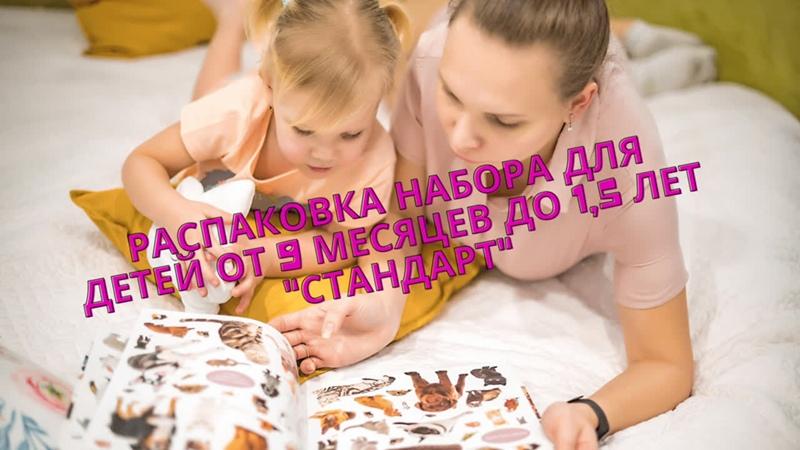 Набор Весёлый сундучок для детей от 9 месяцев до 1 5 лет