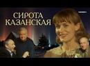 Сирота казанская 1997 HD