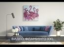 110/21 Фламинго XXL