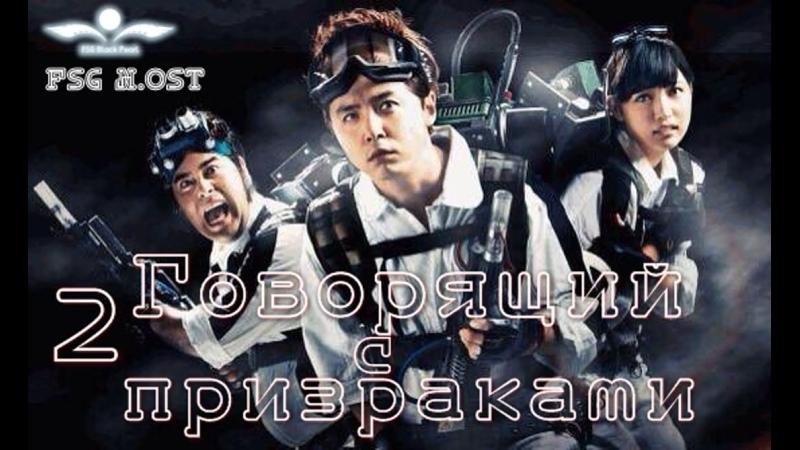 FSG Tenma san ga Yuku ep 02 Говорящий с призраками эп 02