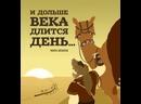 Художественный фильм И дольше века длится день Чингиз Айтматов.