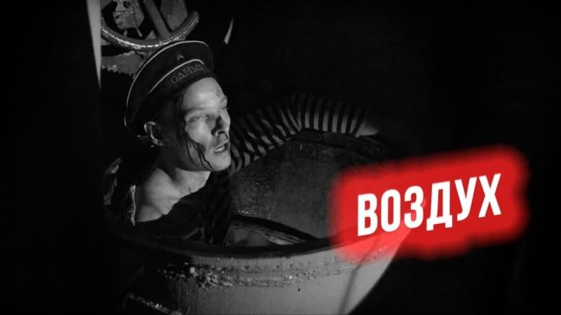 ВОЗДУХ 2 сезон Про людей и про войну Короткометражный фильм