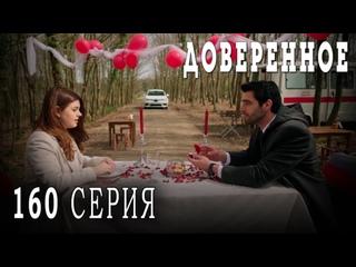 Турецкий сериал Доверенное - 160 серия (русская озвучка)