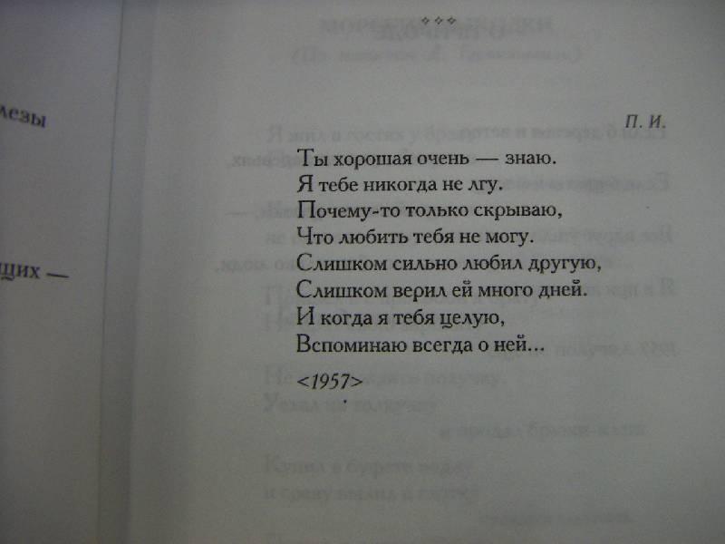 фото из альбома Льва Иванова №13