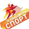 Всероссийская акция «Я выбираю спорт!»