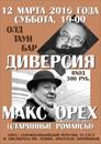 Макс Орех, 44 года, Москва, Россия