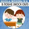 Школа В.И. Жохова в Лобне.