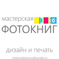 Фотография Елены Мастерской