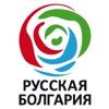 Русская Болгария