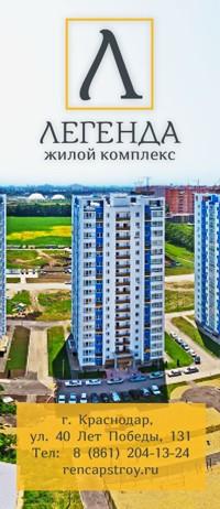Строительная компания ркс краснодар официальный сайт продвижение сайта виды рекламы