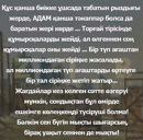Фотоальбом Макпал Канаевой