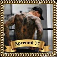 Арсений Казаков