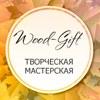 Творческая мастерская Wood-Gift