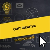 Сайт визитка (Шаблон)