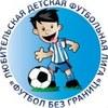 Любительская Детская Футбольная Лига Курск