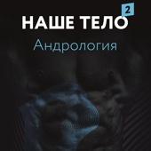 """Книга """"Наше Тело - Андрология"""" Том 2"""