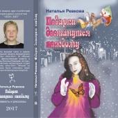 """Книга Натальи Ревковой """"Подарки достанутся каждому"""""""