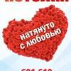 Натяжные Потолки  SkyPRO СкайПро Псков